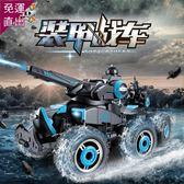 遙控玩具遙控汽車超大號充電動六輪坦克越野攀爬戰車大腳射水男孩玩具車【快速出貨】