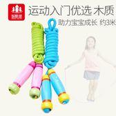幼兒園兒童跳繩男孩女孩木制手柄小學生4-12歲可調節單人寶寶跳繩【中秋連假加碼,7折起】