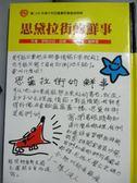 【書寶二手書T1/兒童文學_OKN】思黛拉街的鮮事_伊莉沙白.函妮