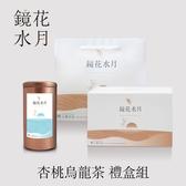 杏桃烏龍茶精緻小禮盒-(100g一入裝) 杏桃的香甜 南投金萱茶葉。鏡花水月。