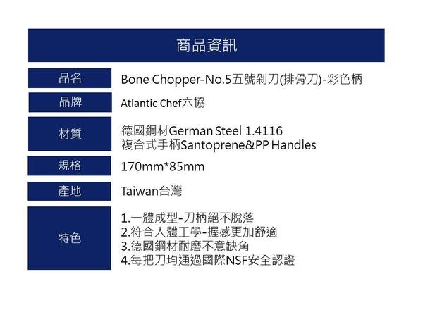 【Atlantic Chef 六協】Bone Chopper-No.5 五號剁刀(排骨刀)-彩色柄