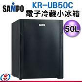 【信源】〞50公升【SAMPO聲寶電子冷藏小冰箱】怕吵,飯店必備!KR-UB50C