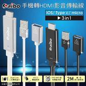 【台中平價鋪】全新 aibo 三合一 手機轉HDMI影音傳輸線(iOS/Type-C/Micro)-2M 黑色/銀 色[IP-3IN1-HDMI]