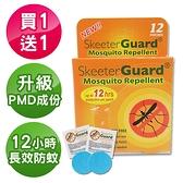 買一送一【Skeeter Guard】全世界銷售第一 12hr長效防蚊大大貼(30入)