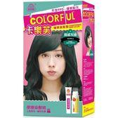 卡樂芙優質染髮霜-霧感灰綠【本月限定!特惠$169元】