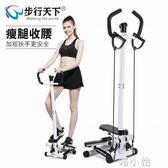 靜音扶手踏步機家用機多功能腳踏機健身器材 igo 喵小姐