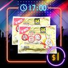 【1元瘋搶】小林製藥 小白兔暖暖包 (2片/組)