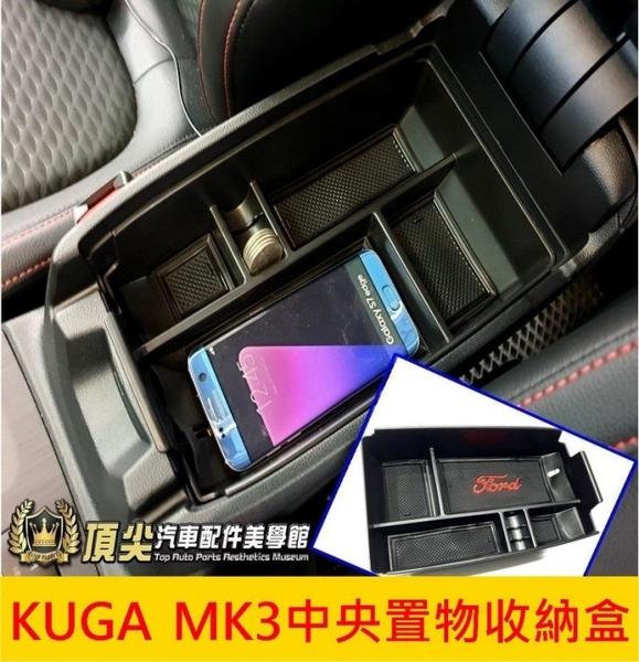 FORD福特【KUGA MK3中央置物收納盒】2020-2021年KUGA扶手箱收納 配備 儲物盒 置物盒 零錢盒