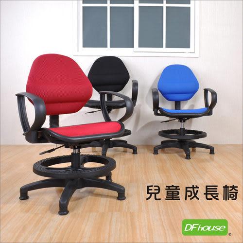 《DFhouse》維尼透氣成長兒童椅(3色)- 飛機椅 兒童椅 辦公椅 電腦椅 工作椅 PU成型泡棉 安全踏環.