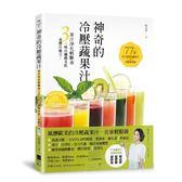(二手書)神奇的冷壓蔬果汁:果汁淨化輕斷食,3天喝出纖體美肌、身體自癒力!