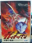 影音專賣店-U00-546-正版DVD【科學小飛俠 1+2+3+4+5+6 國日語】-套裝動畫