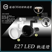 【新品-CNS認證】E27 LED 新款大喇吧軌道燈,居家夜市必備燈款【數位燈城 LED-Light-Link】搭配LED燈泡