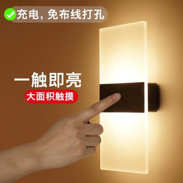 壁燈臥室床頭燈觸摸感應不插電免布線充電式客廳過道走廊墻上夜燈 果果輕時尚