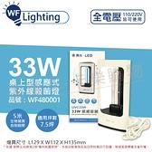 舞光 UVC 33W 253nm 紫外線 感應式 蜂鳴提醒 全電壓 白色 桌上型 紫威殺菌燈 _ WF480001