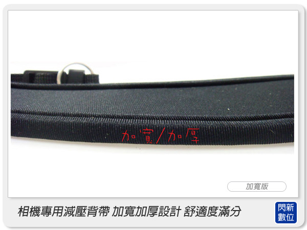 【免運費】相機專用減壓背帶 減壓帶 加寬版 防滑透氣材質 提高舒適度