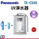 【信源】Panasonic 國際牌 UV淨水器 TK-CS45 (含安裝)