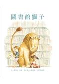 圖書館獅子(附贈掃碼聽中英文故事)