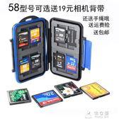 尾牙鉅惠記憶卡收納盒 背包客相機存儲卡盒 收納卡包Sd Cf手機Tf卡防水防摔內存卡 俏女孩