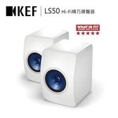 【24期0利率】KEF 英國 旗艦Hi-Fi小型精巧揚聲器喇叭 LS50