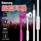 【手配任選3件88折】Samsung 彩色 耳機 線控 麥克風 適用 S5 S4 Note3 Note4 白色