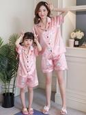 睡衣 親子裝母女兒童睡衣夏季女童冰絲夏天薄款短袖女孩絲綢夏裝家居服