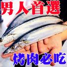 ㊣盅龐水產◇特大秋刀魚(3尾)◇重量450g±10%/包◇零$130/包◇烤魚 鹽烤 肉質鮮甜 油脂豐厚 居酒屋