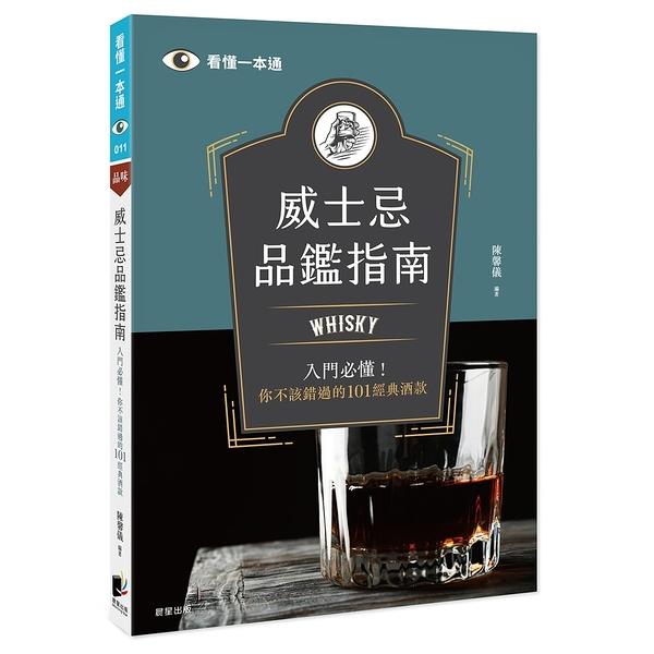 威士忌品鑑指南:Whisky入門必懂!你不該錯過的101經典酒款
