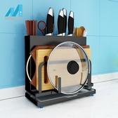 刀架廚房用品多功能刀具收納置物架刀座砧板架菜板架案板架家用 NMS快意購物網