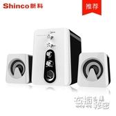 Shinco/新科 HC-807電腦音響台式家用小音箱筆記本迷你超重低音炮影響 1HM 衣櫥秘密