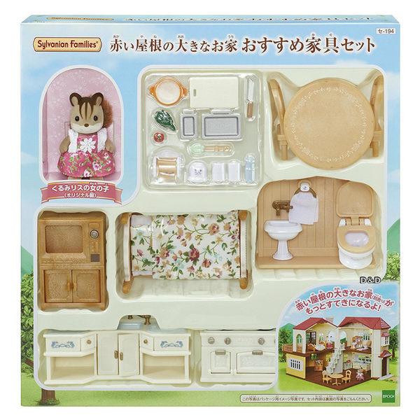 《 森林家族 - 日版 》松鼠姐姐豪華家具組 ╭★ JOYBUS玩具百貨