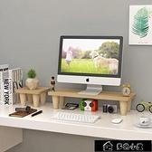 顯示器增高架 創意顯示器屏電腦增高架桌面置物臺式機墊高平臺整理收納支撐抬高