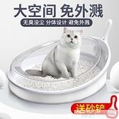 貓砂盆防外濺貓廁所大號全半封閉式貓沙盆除臭貓屎盆小號貓咪用品  夏季新品 YTL