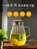 家用大容量北歐風涼水壺冷水壺玻璃耐高溫涼白開水壺【福喜行】