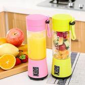 迷你榨汁杯充電式便攜學生電動炸果汁機家用全自動小型水果榨汁機