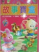 【書寶二手書T6/少年童書_DNR】故事寶盒-武士的馬和瘦驢等