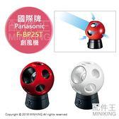 【配件王】日本代購 一年保固 日本製 國際牌 F-BP25T 電風扇 創風機 360度