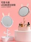 化妝鏡 桌鏡 化妝鏡臺式led帶燈補光桌面便攜宿舍網紅美妝梳妝鏡女小鏡子FO型-年底清倉滿額立減