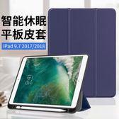 APPLE ipad 9.7 2017 2018 卡斯特紋 三折 平板皮套 內置 觸控筆 收納 可立 智能休眠 支架 平板保護套