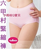 六甲村產後緊縮褲~束腹塑臀褲-M~XL號產後必備