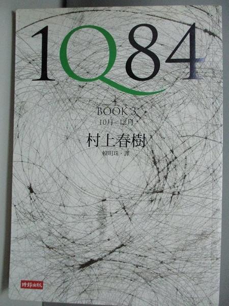 【書寶二手書T1/翻譯小說_AIV】1Q84-Book3_村上春樹, 賴明珠
