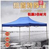 廣告戶外雨蓬車篷折疊擺攤遮雨棚子四腳四角伸縮傘雨棚遮陽棚帳篷igo  莉卡嚴選
