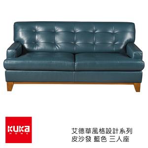 KUKA HOME 艾德華 皮沙發 三人座 藍色 1287 O3598/SP/L060