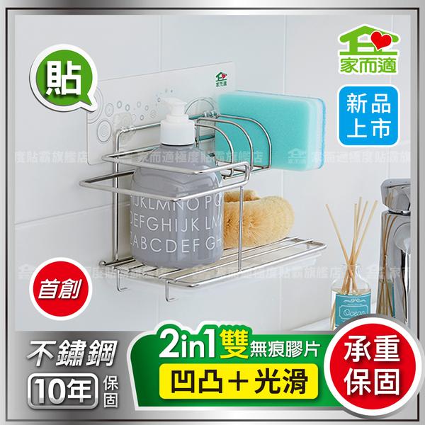 新品 家而適 不鏽鋼 洗潔精菜瓜布瀝水架 廚房收納 壁掛式置物架