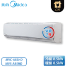 [Midea 美的空調]12-18坪 豪華系列 變頻冷暖一對一分離式冷氣 MVC-A85HD+MVS-A85HD
