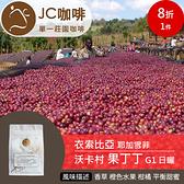 衣索比亞 耶加雪菲 果丁丁 G1 日曬 - 咖啡豆 半磅【JC咖啡】送-莊園濾掛 - 莊園咖啡 新鮮烘焙