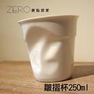 原點居家創意 皺褶杯 水杯 陶瓷杯 250ml