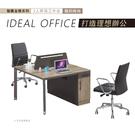 龍騰金橡2人屏風工作站/辦公桌