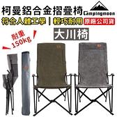 [大川椅] 柯曼 鋁合金折疊椅 露營椅 摺疊椅 棉布椅 釣魚椅 露營用品【CP039】