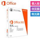 Office365 中文個人版一年 送真...