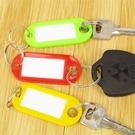 【超取299免運】塑料鑰匙標籤牌(100入裝) 鑰匙圈 賓館鑰匙牌 標識牌 (顏色隨機出貨)